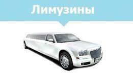 аренда авто на свадьбу